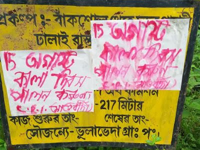 Maoist posters emerge in Bengal's Jangalmahal , probe is on